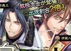 iOS/Android「SAMURAI SCHEMA -幕末維新戦記-」期間限定「散桜志士」が戦場に登場!一期一会ラインアップも更新