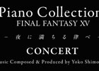 ピアノソロコンサート「Piano Collections FINAL FANTASY XV -夜に満ちる律べ- Concert」東京公演のチケット一般発売が決定!