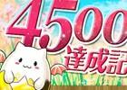 iOS/Android「パズル&ドラゴンズ」が国内DL数4500万を突破!ログインで「たまドラ」がもらえる記念イベントが開催決定