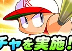 iOS/Android「実況パワフルプロ野球」累計3000万ダウンロード突破!記念のSR以上1枚確定10連無料ガチャが実施