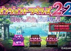 PS Vita「ダンジョントラベラーズ2-2 闇堕ちの乙女とはじまりの書」体験版が配信!前作のセーブデータによる引き継ぎ特典を用意