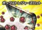 「ドラゴンズドグマ オンライン」黒騎士に対して有効なクレストを入手できる「属性・改クレストロット」が発売!