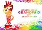 賞金総額5,000万円!3つの新ルールを導入した「モンストグランプリ2017 チャンピオンシップ」が開催決定