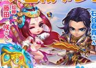 iOS/Android「爆裂三国バトル~幻霊物語~」小澤亜李さんや藤田咲さんらのサイン色紙が当たるプレゼントキャンペーンが実施