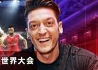 「ウイニングイレブン 2017」日本代表&アジア代表決定戦が4月22日・23日に開催!ゲスト解説は北澤豪氏