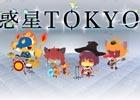 iOS/Android「SHOW BY ROCK!!」タイアップアーティスト「ウソツキ」の楽曲「惑星 TOKYO」が配信されるイベントが開催!