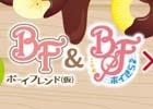 「ボーイフレンド(仮)」「ボーイフレンド(仮)きらめき☆ノート」のコラボカフェがスイーツパラダイス池袋店にて4月24日より開催!