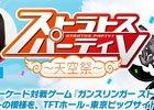 AC「ガンスリンガー ストラトス 3」5周年記念公式イベント「ストラトスパーティ V」のニコ生配信が決定