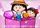iOS/Android「LINE ブラウンファーム」にてアニメ「ちびまる子ちゃん」とのコラボが開始!キュートな記念スタンプも登場