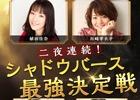 植田佳奈さん、佐倉薫さんら「Shadowverse」出演の女性声優陣による最強決定戦がAbemaTVにて配信決定!