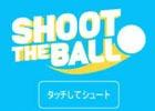 タッチしてシュート!シンプルなのに奥深い「SHOOT THE BALL」がWii U/3DS向けに配信開始
