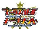「ファンタシースターオンライン2」最強のアークスを決定する公式全国大会「アークスバトルトーナメント」が開催!エントリー受付も開始