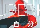 """""""自分が動くときだけ、時間が進む""""独特のシステムを採用したFPS「SUPERHOT」日本語版が配信開始!"""