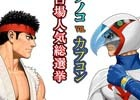 「タツノコ VS. カプコン お台場タッグイベント」キャラクター人気総選挙に立候補する選抜キャラクターが決定!