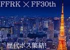 「ファイナルファンタジー レコードキーパー」にて「FF30th ANNIVERSARY PARADE」が4月28日より開催!東京タワーとのコラボレーションも発表