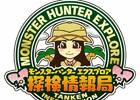 「モンスターハンター エクスプロア」Ver6.0大型アップデート情報を紹介する「第八回 MHXR探検情報局」が公開!