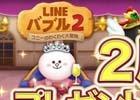 iOS/Android「LINE バブル2」2周年で世界累計2,222万DL突破!「2」にちなんだアニバーサリーイベントが開幕