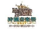 「モンスターハンター オーケストラコンサート 狩猟音楽祭2017」が8月11日より大阪・東京で開催決定!