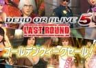 PS4/Xbox One版「DEAD OR ALIVE 5 Last Round」DLCセットがお得に購入できるゴールデンウィークセールがスタート