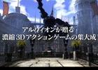 PS4「マリシアス フォールン」が20%オフの2,880円で購入可能なゴールデンウィークキャンペーンが実施