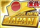 PC/iOS/Android「野球つく!!」ユーザー全員でチャレンジするゴールデンウィーク企画「ゴールデンバッジイベント」が開催!
