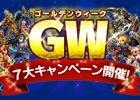iOS/Android「ファイナルファンタジー ブレイブエクスヴィアス」GW7大キャンペーン開催!