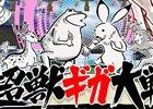 絵巻物をモチーフとしたケモノたちが大集合!3DS「超獣ギガ大戦」が5月17日に配信