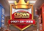 iOS/Android「クラッシュ・ロワイヤル」初となる公式大会「クラロワ 日本一決定戦」が開催決定