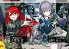 PC/Android「りっく☆じあ~す」と「リトルアーモリー」のコラボが決定!