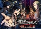 3DS「進撃の巨人 死地からの脱出」が本日発売!ダウンロード版が10%オフで購入できるキャンペーンも実施