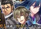 iOS/Android「SAMURAI SCHEMA -幕末維新戦記-」イベント「京都集結!」に新たな志士が追加!一期一会ラインアップも更新