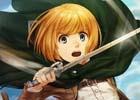 iOS/Android「オルタンシア・サーガ – 蒼の騎士団-」TVアニメ「進撃の巨人」コラボイベント「巨人襲来!オルタンシア防衛戦」がスタート!