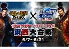 「信長の野望Online」と「信長の野望 201X」のコラボイベントが6月7日より開催!本日より前夜祭イベントが開始