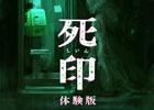 PS Vita「死印」体験版が配信開始―発売前日には立花理香さん、高木友梨香さん出演の生放送番組も