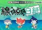 iOS/Android「SHOW BY ROCK!!」タイアップアーティスト・バンドごっこの楽曲「線と点と白紙」が登場!