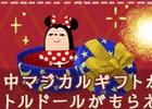 iOS/Android「ディズニー マイリトルドール」毎日リトルドールがもらえる100万ダウンロード記念キャンペーンが開催!