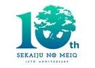 3DS「世界樹と不思議のダンジョン2」シリーズ10周年記念ロゴ&最新PV、先着特典サントラ収録楽曲が発表!10周年記念ライブも開催決定