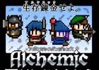 ワンコインで遊べる王道ローグライク&アイテムクラフトRPG「アルケミックダンジョンズ」が3DS向けに5月31日配信