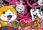3DS「妖怪ウォッチ3 スシ/テンプラ レベルファイブ ザ ベスト」が2017年7月20日に発売!