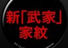 「勢力戦」追加してほしい「武家」を応募しよう!PS4「仁王」新「武家」募集キャンペーンが開始
