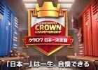 「クラロワ日本一決定戦」公式生放送番組がYouTubeチャンネルで5月28日より配信決定
