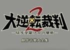 「大逆転裁判2 -成歩堂龍ノ介の覺悟-」の楽曲を収録したサウンドトラックが8月16日に発売決定!