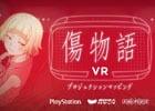 PS VR用コンテンツ「傷物語VR」はどのように作られたのか?制作に関わるキーマンへのインタビューを掲載