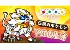 3DS版「ポケとる」伝説のポケモン・ソルガレオがハイパーチャレンジに新登場!