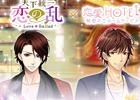 「恋愛HOTEL~秘密のルームサービス」と「天下統一恋の乱 Love Ballad」のコラボレーションキャンペーンが開催!