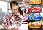 iOS/Android「プロ野球スピリッツA」岡副麻希さんら女子アナ4名が美人秘書に!イベント「プロスピグランプリ」が開始