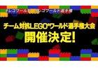PS4「LEGOワールド 目指せマスタービルダー」日本一のビルダーを決める「チーム対抗 LEGO ワールド選手権大会」が最小1名でのエントリーも可能!