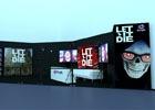PS4「LET IT DIE」がE3に出展―開催期間中は毎日Twitch生配信が実施!イベント「木野子會舘Fest!」も開催