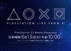 「PlayStation E3 Media Showcase」が日本時間6月13日10時より開催―日本語同時通訳のストリーミング中継も実施