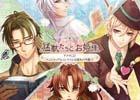 「猛獣たちとお姫様」のドラマCD「ベストカップルコンテストは波乱の予感!?」が8月23日に発売!メインキャラ総出演のオリジナルストーリーが展開